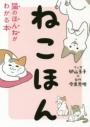 【その他(書籍)】ねこほん 猫のほんねがわかる本の画像