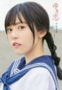 【写真集】中島由貴1st写真集『ゆき恋』の画像