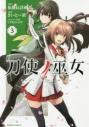 【コミック】刀使ノ巫女(3)の画像
