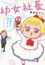 【コミック】幼女社長の画像