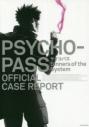 【その他(書籍)】PSYCHO-PASS サイコパス Sinners of the System OFFICIAL CASE REPORTの画像