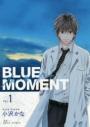 【コミック】BLUE MOMENT -ブルーモーメント-(1)の画像