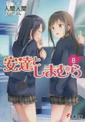 【小説】安達としまむら(8)