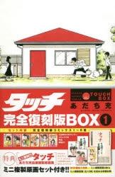 【コミック】タッチ 完全復刻版BOX(1)