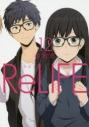 【コミック】ReLIFE(12)の画像