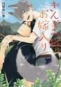 【小説】ぎんぎつねのお嫁入りの画像