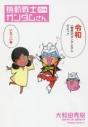 【コミック】機動戦士ガンダムさん 17の巻の画像