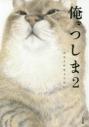 【コミック】俺、つしま(2)の画像