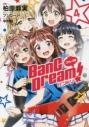 【コミック】コミック版 BanG Dream! バンドリ(4)の画像