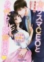 【小説】カリスマCEOと身代わり婚前同居~このまま結婚はできません!~の画像