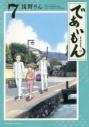 【コミック】であいもん(7)の画像