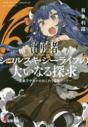 【小説】賢勇者シコルスキ・ジーライフの大いなる探求 ~愛弟子サヨナのわくわく冒険ランド~の画像