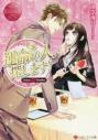 【小説】運命の人、探します! Azusa & Yusukeの画像