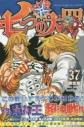 【コミック】七つの大罪(37) 限定版の画像
