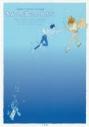 【その他(書籍)】公式ビジュアルストーリーbook きみと、波にのれたらの画像