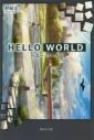 【小説】HELLO WORLDの画像