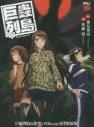 【コミック】巨蟲列島(6) アニメBlu-ray付き特装版の画像