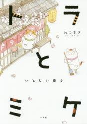 【コミック】トラとミケ