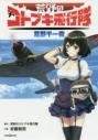 【小説】荒野のコトブキ飛行隊 荒野千一夜の画像
