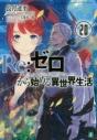 【小説】Re:ゼロから始める異世界生活(20)の画像