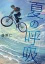 【小説】夏の呼吸の画像