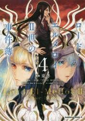 【コミック】ロード・エルメロイII世の事件簿(4)