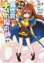 【コミック】それゆけ! 異世界チート魔術師(2)の画像