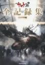 【その他(書籍)】宇宙戦艦ヤマト2202 愛の戦士たち -全記録集- シナリオ編 COMPLETE WORKSの画像