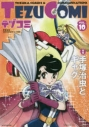 【その他(書籍)】テヅコミ Vol.10 通常版の画像