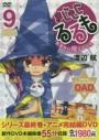 【コミック】まじもじるるも -放課後の魔法中学生-(9) OAD付き限定版の画像