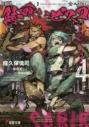 【小説】錆喰いビスコ(4) 業花の帝冠、花束の剣の画像