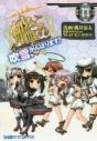 【コミック】艦隊これくしょん -艦これ- 4コマコミック 吹雪、がんばります!(14)の画像