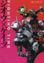 【ムック】仮面ライダー公式アーカイブ FIGHTING TIME ジオウ×ゲイツの画像