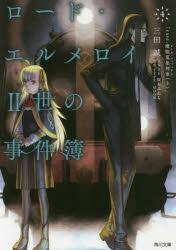 【小説】ロード・エルメロイII世の事件簿(4)「case.魔眼蒐集列車(上)」