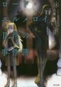 【小説】ロード・エルメロイII世の事件簿(4)「case.魔眼蒐集列車(上)」の画像