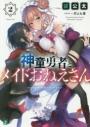 【小説】神童勇者とメイドおねえさん(2)の画像