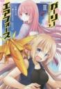 【コミック】ガーリー・エアフォース(2)の画像