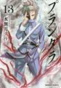 【コミック】プランダラ(13)の画像