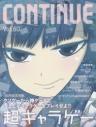 【その他(書籍)】CONTINUE Vol.60の画像