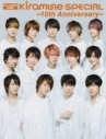 【写真集】Kiramune SPECIAL ~10th Anniversary~の画像