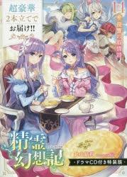 【小説】精霊幻想記 14.復讐の叙情詩 ドラマCD付き特装版