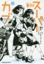 【コミック】スーパーカブ(3)の画像