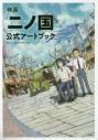 【画集】映画「二ノ国」公式アートブックの画像