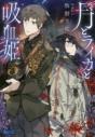【小説】月とライカと吸血姫(ノスフェラトウ)(5)の画像