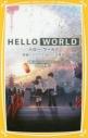 【小説】HELLO WORLD 映画ノベライズ みらい文庫版の画像