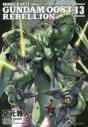 【コミック】機動戦士ガンダム0083 REBELLION(13)の画像