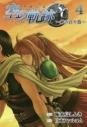 【コミック】英雄伝説 空の軌跡SC-絆の在り処-(4)の画像