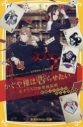 【小説】かぐや様は告らせたい-天才たちの恋愛頭脳戦-映画ノベライズ みらい文庫版の画像
