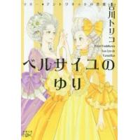 【小説】ベルサイユのゆり―マリー・アントワネットの花籠―