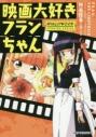 【コミック】映画大好きフランちゃん NYALLYWOOD STUDIOS SERIESの画像
